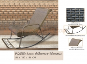 poster-rocking-chair